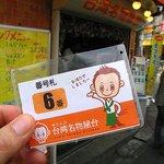 李さんの台湾名物屋台 本店 -