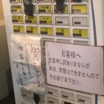 ラーメン二郎 - ずっと両替お断り^^;