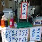 味 まほろば - 香具師さんの屋台より-¥100