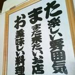 Sakesakanaomata - そのとおり!というお店でした。