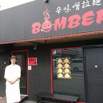 辛味噌拉麺 BOMBER