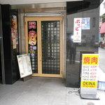 焼肉OKINA - お店の入り口。夜は電光掲示板が出てました。