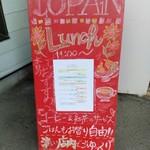 コパン - とても派手な看板