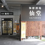 スープカリー 仙堂 - 入口はこちら