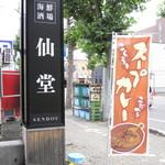 スープカリー 仙堂 - 目印は道路際の看板と幟です