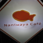 ナニワヤ・カフェ - 看板