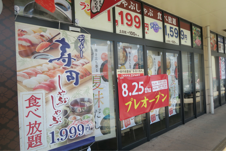 しゃぶ葉 堺上野芝店
