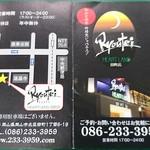 Ryoutei - 2016年8月 名刺