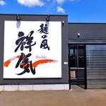 麺の風 祥気 - 大きな看板(2016年8月)
