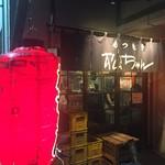 もつ焼き松ちゃん - 店頭の大きな赤提灯が目立ちます。