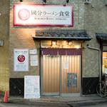 國分ラーメン食堂 - 2016.8 店舗外観
