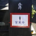 55222645 - 店頭