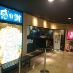 博多川端どさんこ - 2016年7月