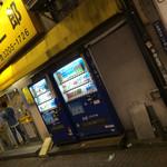 ラーメン二郎 - 2016/8/28がこの店舗の最終営業日だそうです。