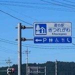 道の駅きつれがわ 鱒屋 -