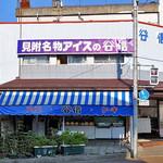 谷信菓子店 - 青・白ストライプの日除けが目立ちます(2016年8月)
