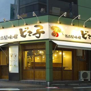 東京で、気軽にどて煮をお楽しみいただけます