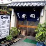 紀八寿司 - お店の外観です、暖簾は一日中出ているようです