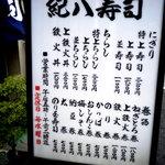 紀八寿司 - お店の看板です
