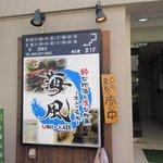 海風 - 入口看板(店舗はB1F)