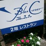 ブルーコーナー -