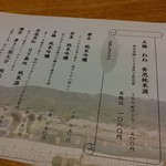 Hirasei - 岩国から獺祭は外せませんね
