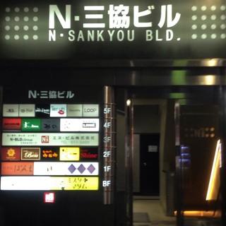 【N三協ビル2Fで元気に営業中!!】