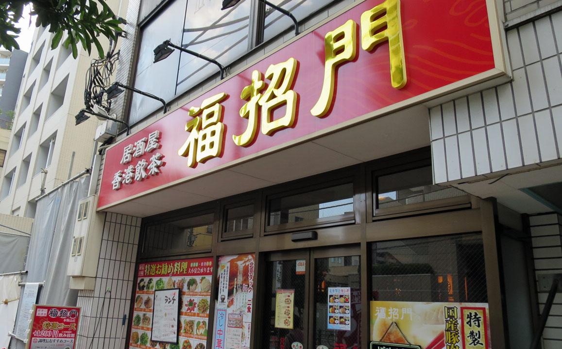 福招門 本駒込店