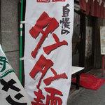 市々ラーメン - 「絶品・自慢の坦々麺」のぼり