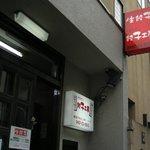かまくら餃子工房 - 江ノ電「和田塚」駅から歩いてすぐの「かまくら餃子工房」