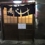 幸寿司 - 駅前で昼は立ち食い蕎麦屋さん、夜は暖簾が「寿し」に変わります。 人影で空いてる席を狙って戸を開けましょう。