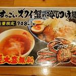 必死のパッチ製麺所 - めにゅー