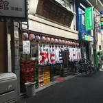京屋本店 - 店頭☆