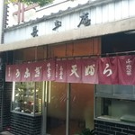 長寿庵 - 飲食店街の一画に
