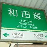 かまくら餃子工房 - 江ノ電「和田塚」駅のすぐそば