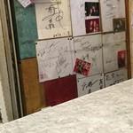 花京 - サイン