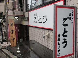 麺屋 ごとう