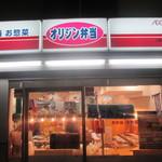 オリジン弁当 - 店舗 北面