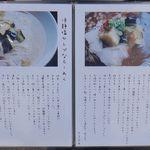 まるぎん商店 - 冷やし。まるぎん商店(愛知県岡崎市)食彩品館.jp撮影