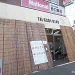 野口商店 -