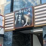 焼き物ダイニング ほるん - 2016.8 店舗外観