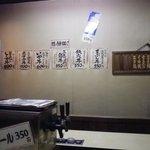 さか井 - 昭和のかほりがしました