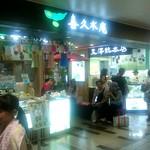 お茶の井ケ田 喜久水庵 - 仙台駅の新幹線中央改札を出て右手『ずんだ小径』