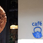 カフェ青 - 入り口にさりげない看板が・・・左は老田酒造の杉玉