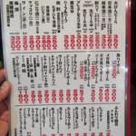 七津屋 - 定番ドリンクメニュー