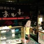 55269246 - 最近では静岡おでんが有名。                       地もピーはしぞーかおでんと呼ぶ。
