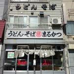 まるかつ - 店舗外観