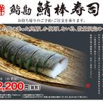 鮨勘鯖棒寿司