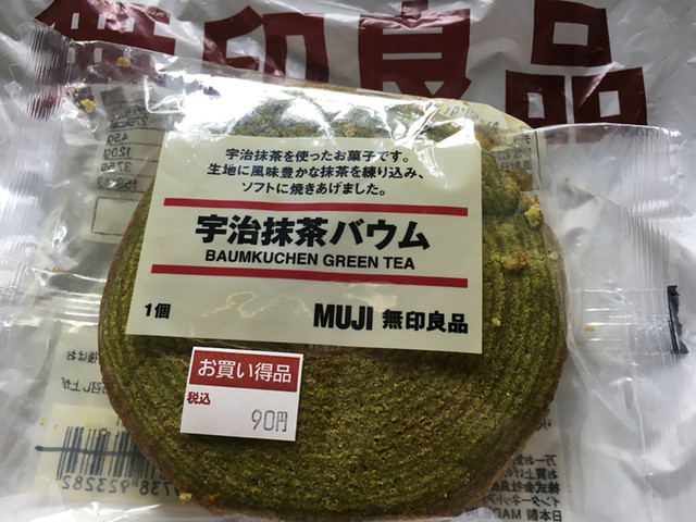 無印良品 - 宇治抹茶バウムクーヘン☆