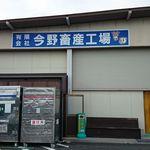 今野畜産直売店 - 工場